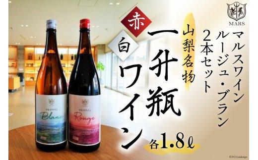 26-19.日本ワイン一升瓶2本セット(赤1本+白1本)