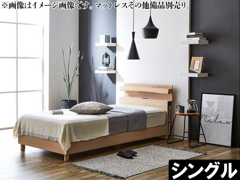 EO289_【開梱設置 完成品】ブール3 シングル ベッド レッグタイプ ナチュラル コンセント付き 棚付き モダン 家具
