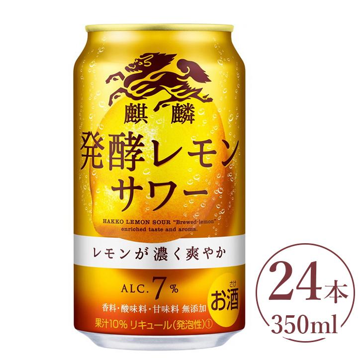 キリン 発酵レモンサワー 350ml 1ケース(24本) 【お酒 チューハイ】