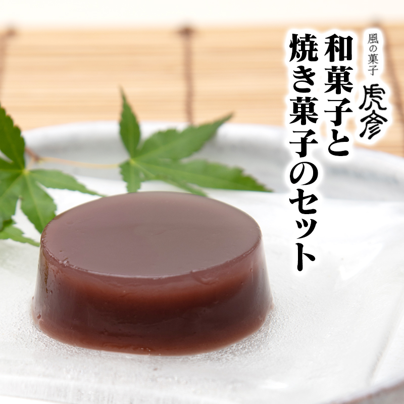 C102 風の菓子 虎彦 和菓子と焼き菓子のセット