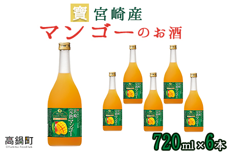 <宝 宮崎産マンゴーのお酒 720ml×6本>翌月末迄に順次出荷【c841_yu】