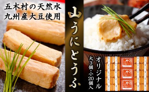 No.042 山うにオリジナルミックス23個入 / 豆腐 味噌漬 九州産大豆・天然水使用 熊本県 特産