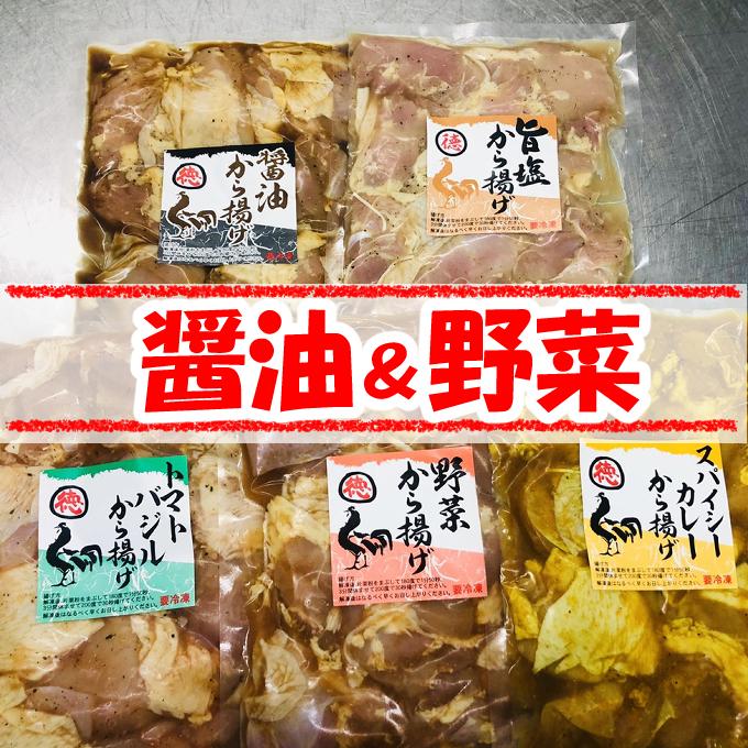 YJ060はちきん地鶏徳さんの旨醤油揚げ&野菜唐揚げ