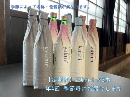 六歌仙 蔵の隠し酒720ml×2本セット(年4回 定期便) A-0791