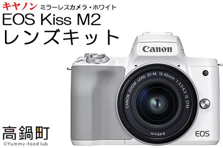 <ミラーレスカメラEOS Kiss M2 (ホワイト)・レンズキット>3か月以内に順次出荷【c754_ca】