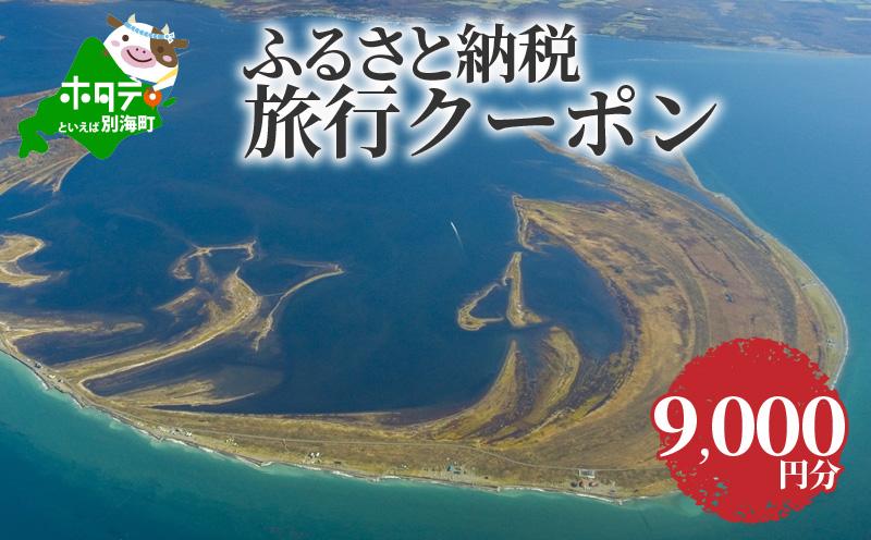 【北海道別海町】ふるさと納税旅行クーポン(9,000円分)