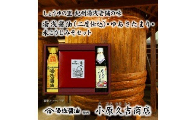 M6016_江戸時代から続く米こうじみそ ゆあさたまり 湯浅醤油セット