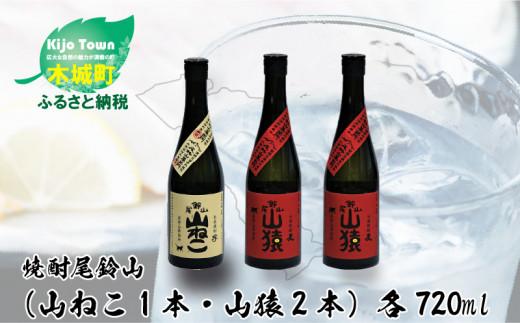 K09_0019 <焼酎尾鈴山(山ねこ1本・山猿2本)720ml>