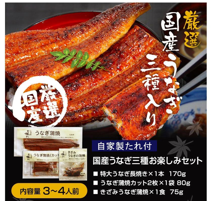 6.【うなぎ屋かわすい】国産うなぎ蒲焼3種セット