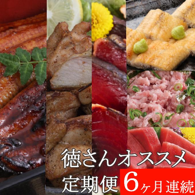 YJ087徳さんオススメ定期便【6ヶ月連続お届け】