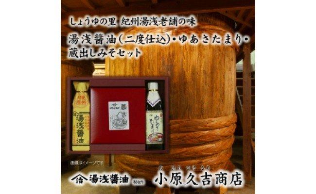 M6024_江戸時代から続く蔵出しみそ ゆあさたまり 醤油セット