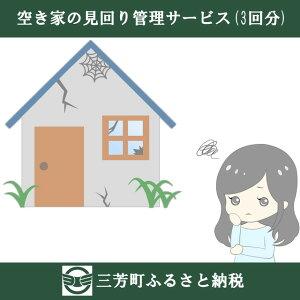 空き家の見回り管理サービス(3回分)
