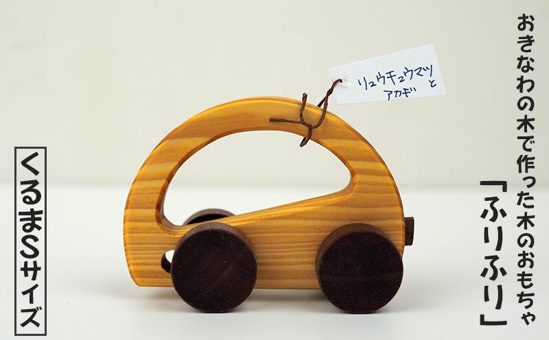 おきなわの木で作った木のおもちゃ 「ふりふり」くるまSサイズ