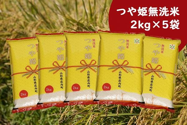 庄内産つや姫 無洗米10kg(2kg×5袋)