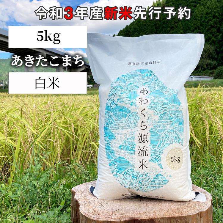 W70<令和3年産 新米予約> あわくら源流米 あきたこまち 白米5kg