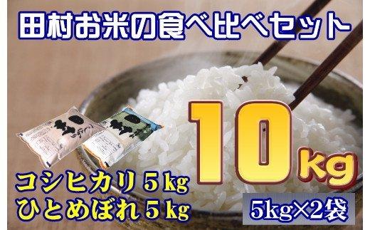 TB2-45【令和2年産】田村のお米食べくらべセット