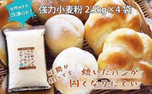 焼いたパンが固くなりにくい小麦粉 10kg(2.5kg×4袋) 定期便12回 H008-068