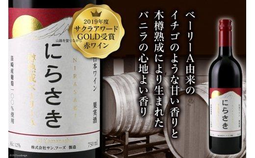 3-6.『にらさきワイン』樽熟成 ベーリーA