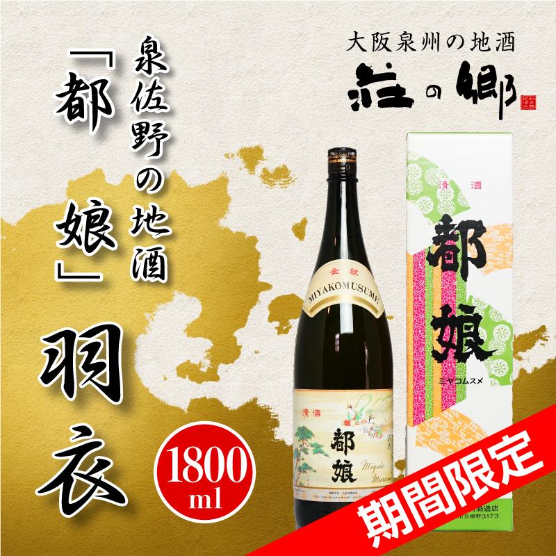 G039 【期間限定】泉佐野の地酒「都娘」羽衣 1800ml