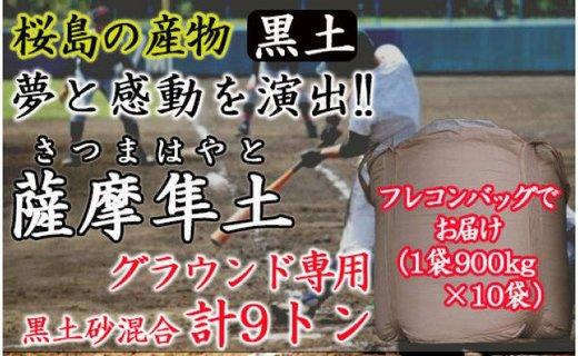 ふるさと納税市場最大容量9トン黒土砂混合「薩摩隼土」(夢と感動の演出のグラウンド用!)