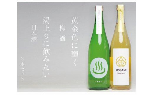 No.229 梅酒「KOGANE」日本酒「温泉マーク1661」720ml 2本セット / お酒 うめ酒 芳醇 磯部温泉 群馬県