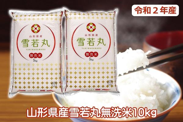 令和2年産米 雪若丸無洗米10kg