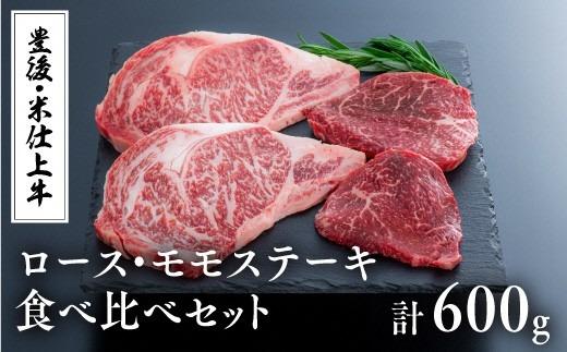E1-47 「家族4人!大満足」豊後・米仕上牛ステーキ食べ比べ(600g)