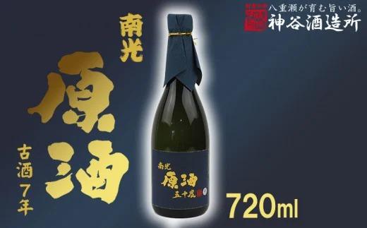 【神谷酒造所】原酒50度720ml(8年古酒)