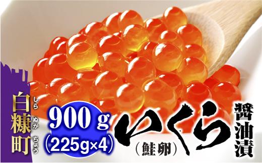 ※12月末までにお届け※いくら醤油漬(鮭卵)【900g(225g×2×2)】