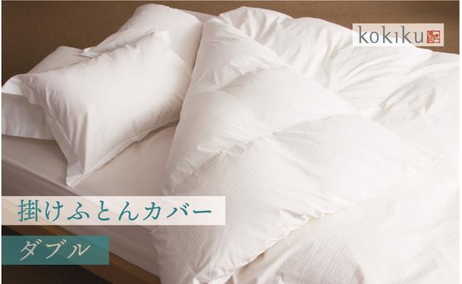 kokiku【ホテル仕様】オハコ 掛けふとんカバー【ダブル】
