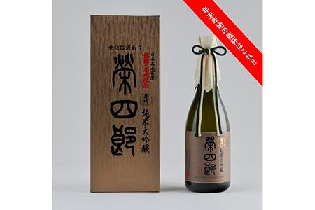 【年末年始の乾杯はこれ‼】榮川 純米大吟醸 榮四郎