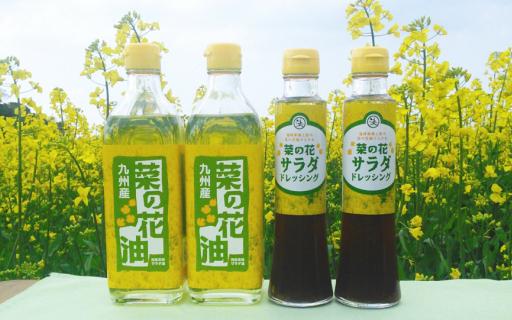 12-03 菜の花サラダ油と菜の花ドレッシング(各2本)セット