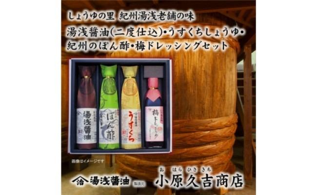 M6111_江戸時代から続くぽん酢梅ドレッシング醤油うすくち1箱