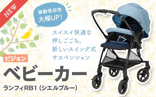 ベビーカー【ピジョン】ランフィ RB1(シエルブルー)