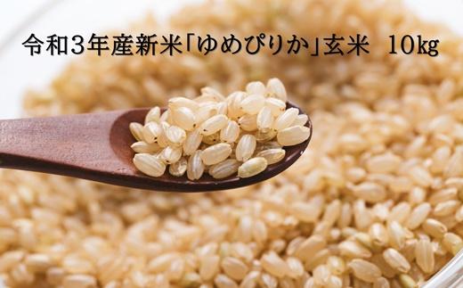 《先行予約》令和3年産新米「ゆめぴりか」玄米10㎏【01065】