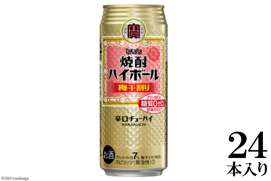 AD059タカラ「焼酎ハイボール」<梅干割り>500ml 24本入