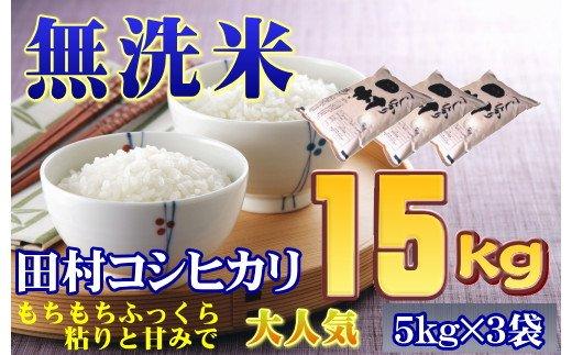TB8-10【無洗米】田村市産コシヒカリ15㎏(5㎏×3袋)【令和2年産】
