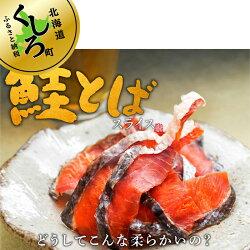 鮭とばスライス 150g×2個セット【 さけとば 北海道 釧路町 】