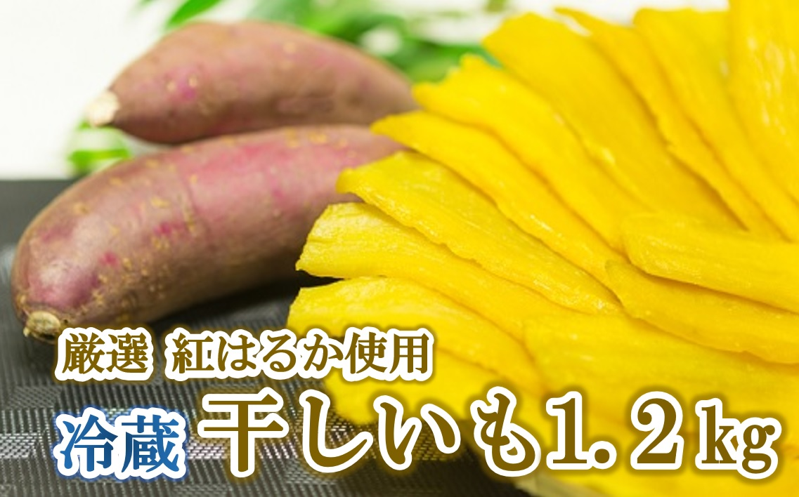 K1422茨城県産熟成紅はるか干し芋たっぷり1.2kg(300g×4袋入)