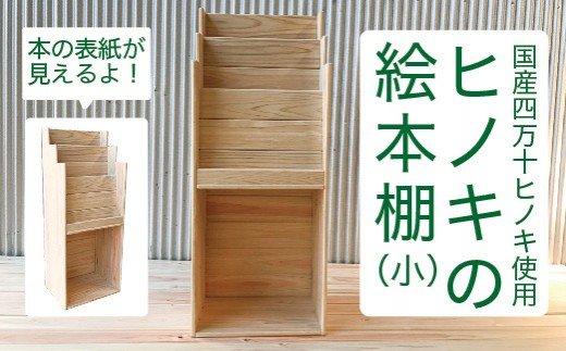 21-649.国産 四万十ヒノキ使用 『ひのきの絵本棚 小』