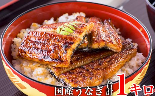 59.【うなぎ屋かわすい】国産うなぎ蒲焼きカット1kgセット