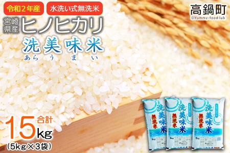 <令和2年産「宮崎県産ヒノヒカリ(無洗米) 洗美味米(あらうまい)」5kg×3袋>翌月末迄に順次出荷【c537_ag_x2】