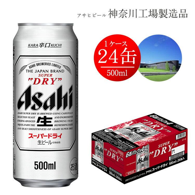 南足柄市 ふるさと納税返礼品:アサヒビール スーパードライ 500ml×24缶 1ケース