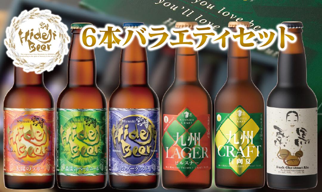A520 宮崎ひでじビール 6本バラエティセット