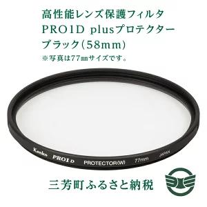 高性能レンズ保護フィルタ PRO1D plusプロテクター ブラック(58mm)