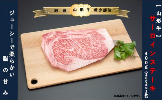 【山形牛 】サーロインステーキ400g(200g×2枚)