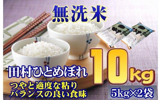 TB2-47【無洗米】田村市産ひとめぼれ10㎏【令和2年産】