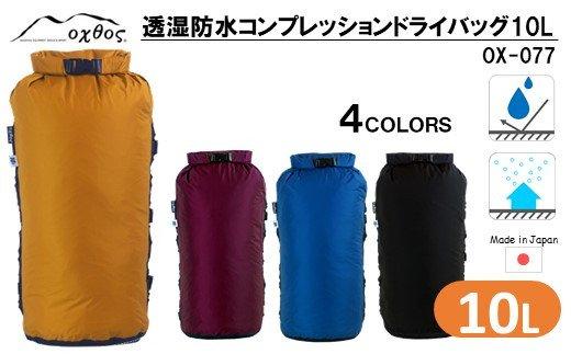 [R177] oxtos 透湿防水 コンプレッションドライバッグ 10L【マリンブルー】