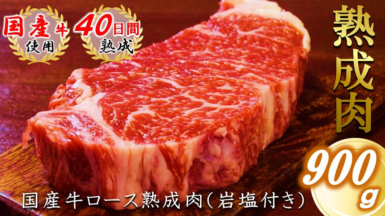 【国産牛熟成肉】 ロースステーキ900g(岩塩付き)