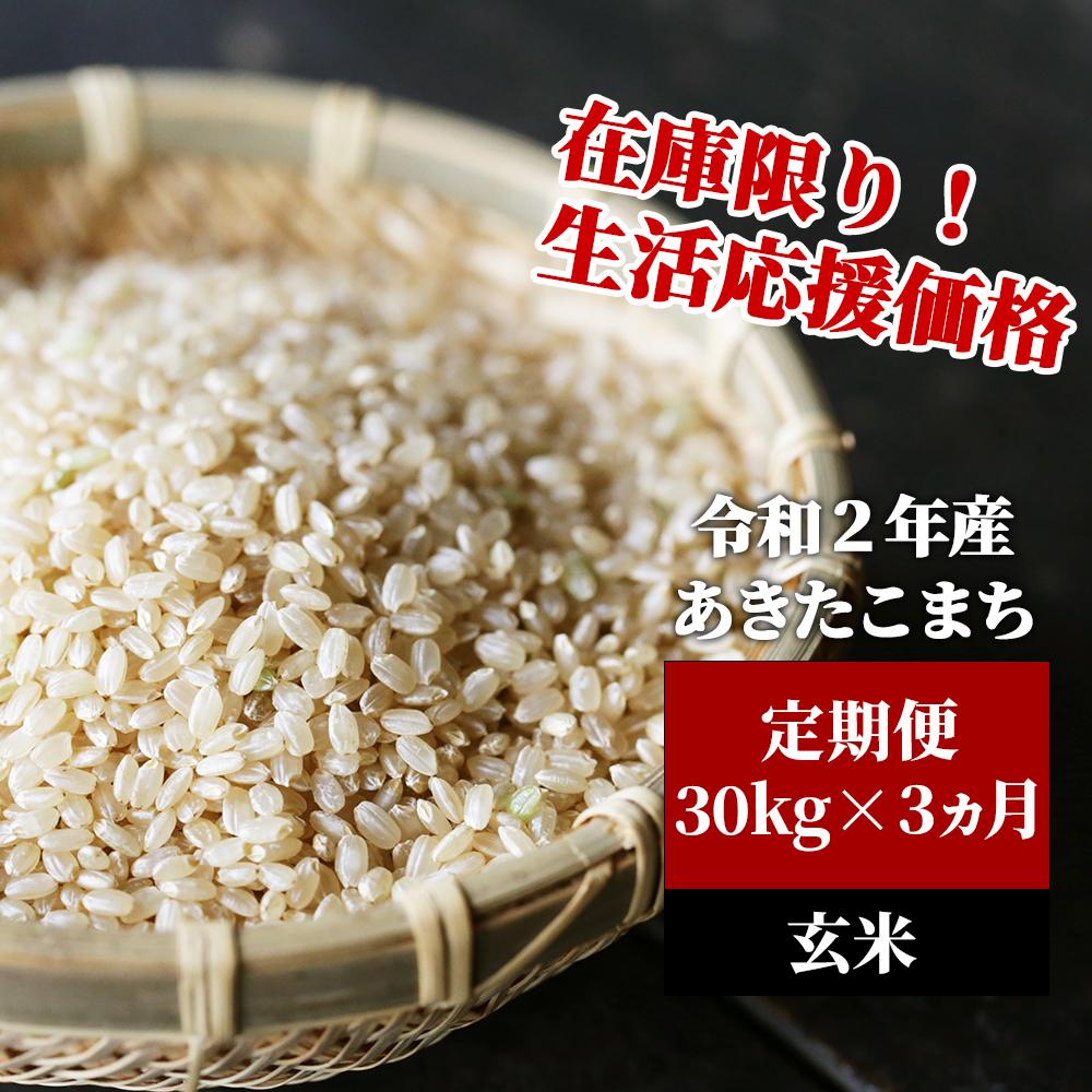 <令和2年産>K2定期便 あわくら源流米 あきたこまち 玄米30kg×3